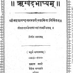 Rigwedabhashyam by मद्दयानन्द सरस्वती - Maddayanand Saraswati