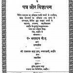 Rishi Dayanand Sarasvati Ke Patra Aur Vigyapan by पं. भगवद्दत्त - Pt. Bhagavadatta