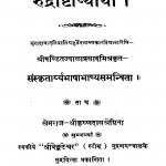 Rudrasthadhyayi by पं ज्वालाप्रसाद मिश्र - Pn. Jvalaprsad Mishr