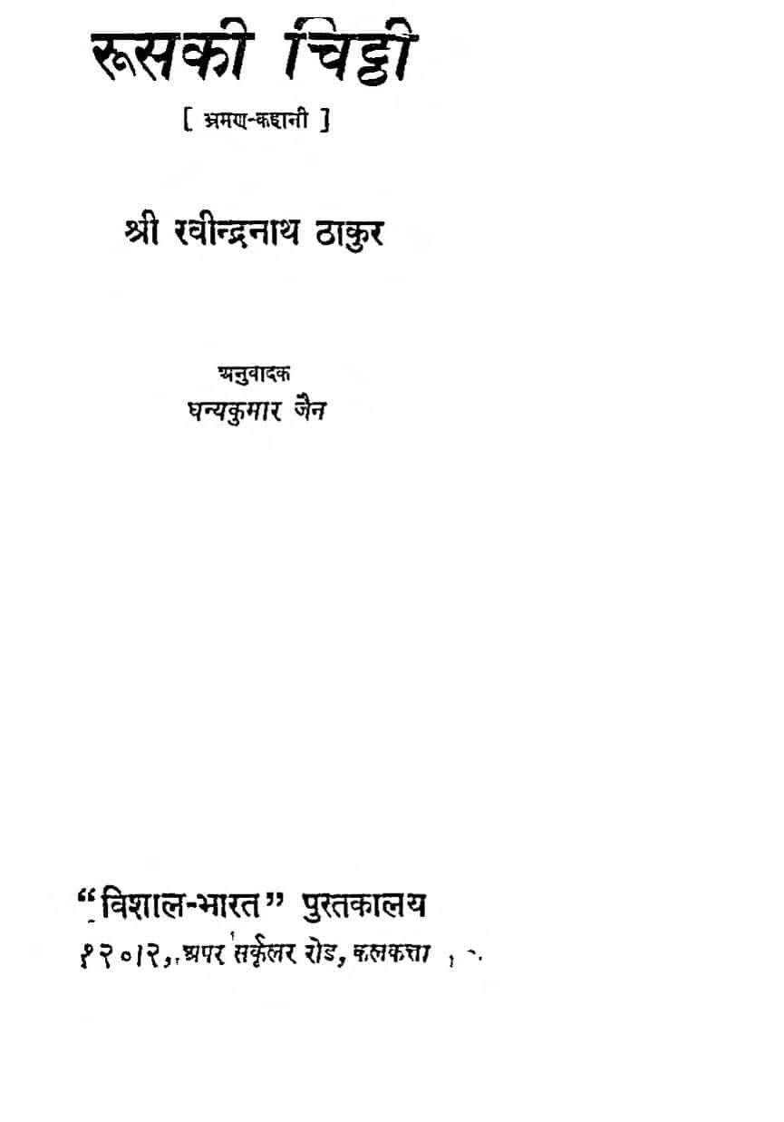 Rus Ki Chitthi by रवीन्द्रनाथ ठाकुर - Ravindranath Thakur
