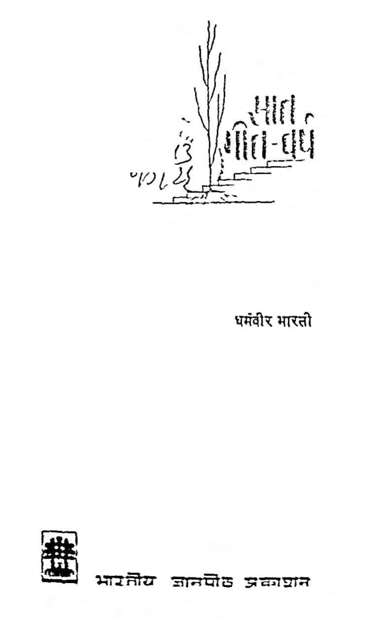 Book Image : सात गीत वर्ष - Saat Geet Varsh