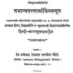 Sabhashya Tatvartha Dhigam Sutra by खूबचन्द्र सिद्धांत शास्त्री - KhoobChandra Siddhant Shastri