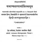 Sabhashyatatvartha Dhigam Sutra by खूबचन्द्र सिद्धांत शास्त्री - KhoobChandra Siddhant Shastri