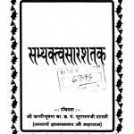 Sabhya Katvasaar Shatak by भूरामल शास्त्री - Bhuramal Shastri