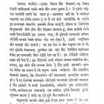 Sabhyata Maharog - Usaka Nidan Aur Nivaran by सुन्दरलाल - Sundarlal