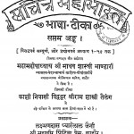 Sachitr Mahabharat Bhasha Tika  by माधव शास्त्री भण्डारी - Madhav Shastri Bhandari
