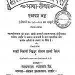 Sachitra Mahabharat Bhasha - Tika Bhag - 11  by माधव शास्त्री भण्डारी - Madhav Shastri Bhandari