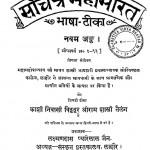 Sachitra Mahabharat Bhasha Tika Bhag - 9  by माधव शास्त्री भण्डारी - Madhav Shastri Bhandari