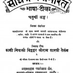 Sachitra Mahabharat Bhasha Tika by माधव शास्त्री भण्डारी - Madhav Shastri Bhandari