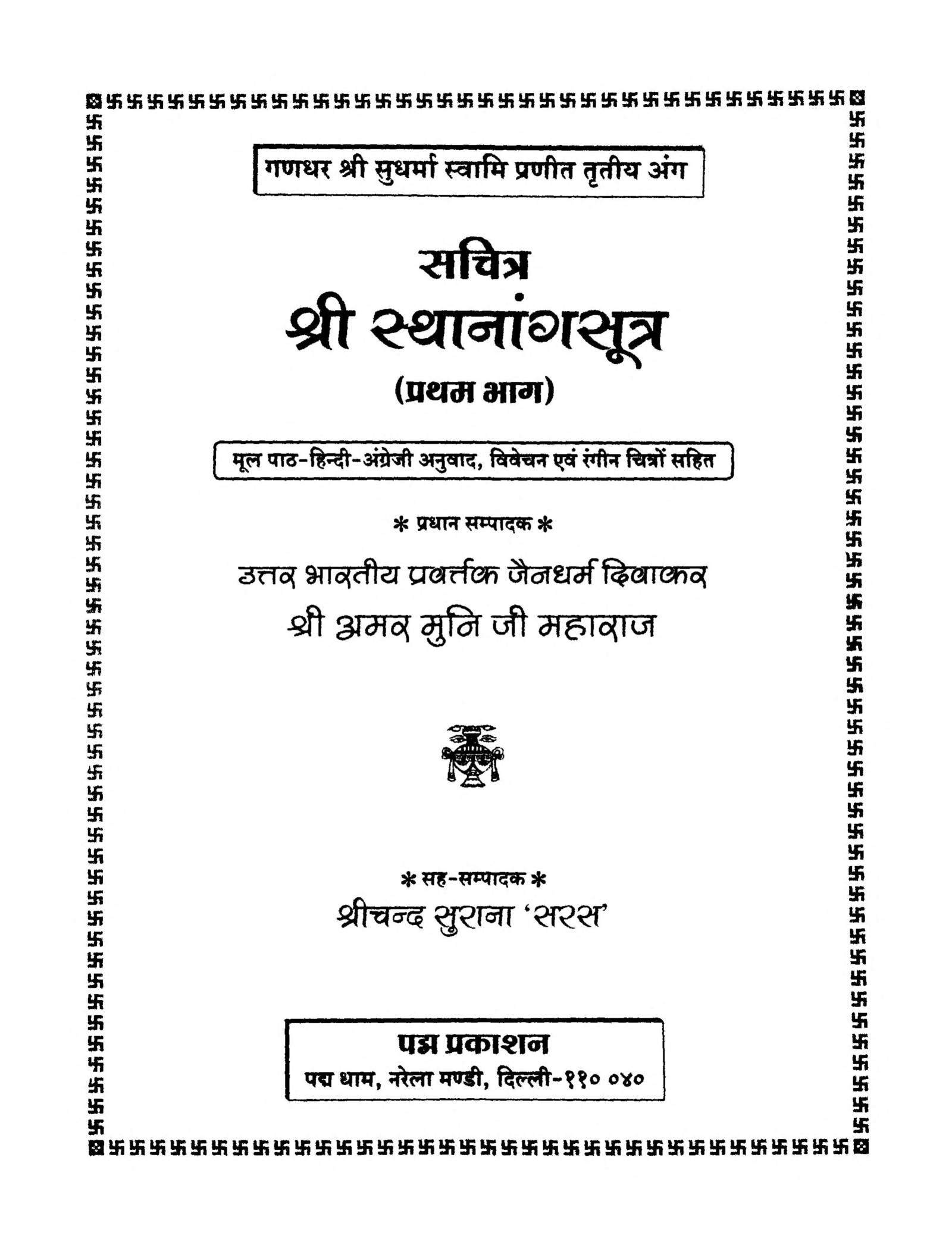 Book Image : सचित्र श्री स्थानांग सूत्र भाग - 1 - Sachitra Sthanang Sutra Bhag - 1