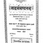 Sadhdrmmandanam by आचार्य श्री जवाहर - Acharya Shri Jawahar