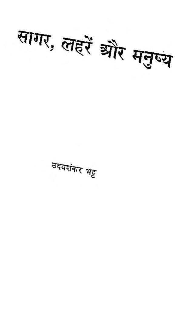 Book Image : सागर लहरें और मनुष्य - Sagar Laharen Aur Manushya