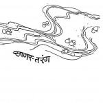 Sagar - Tarang by गुरुदत्त - Gurudutt
