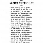 Sahaj Sukh Shadhan by ब्रह्मचारी सीतल प्रसाद - Brahmachari Sital Prasad