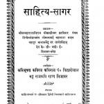 Sahita Sagar by बिहारीलाल - Biharilal