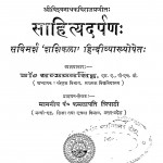 Sahity Darpan by सत्यव्रतसिंह - Satyavratsingh