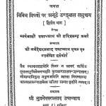 Sahity Hriday Bhag - 2 by हरिश्चंद्र शर्मा - Harishchandra Sharma