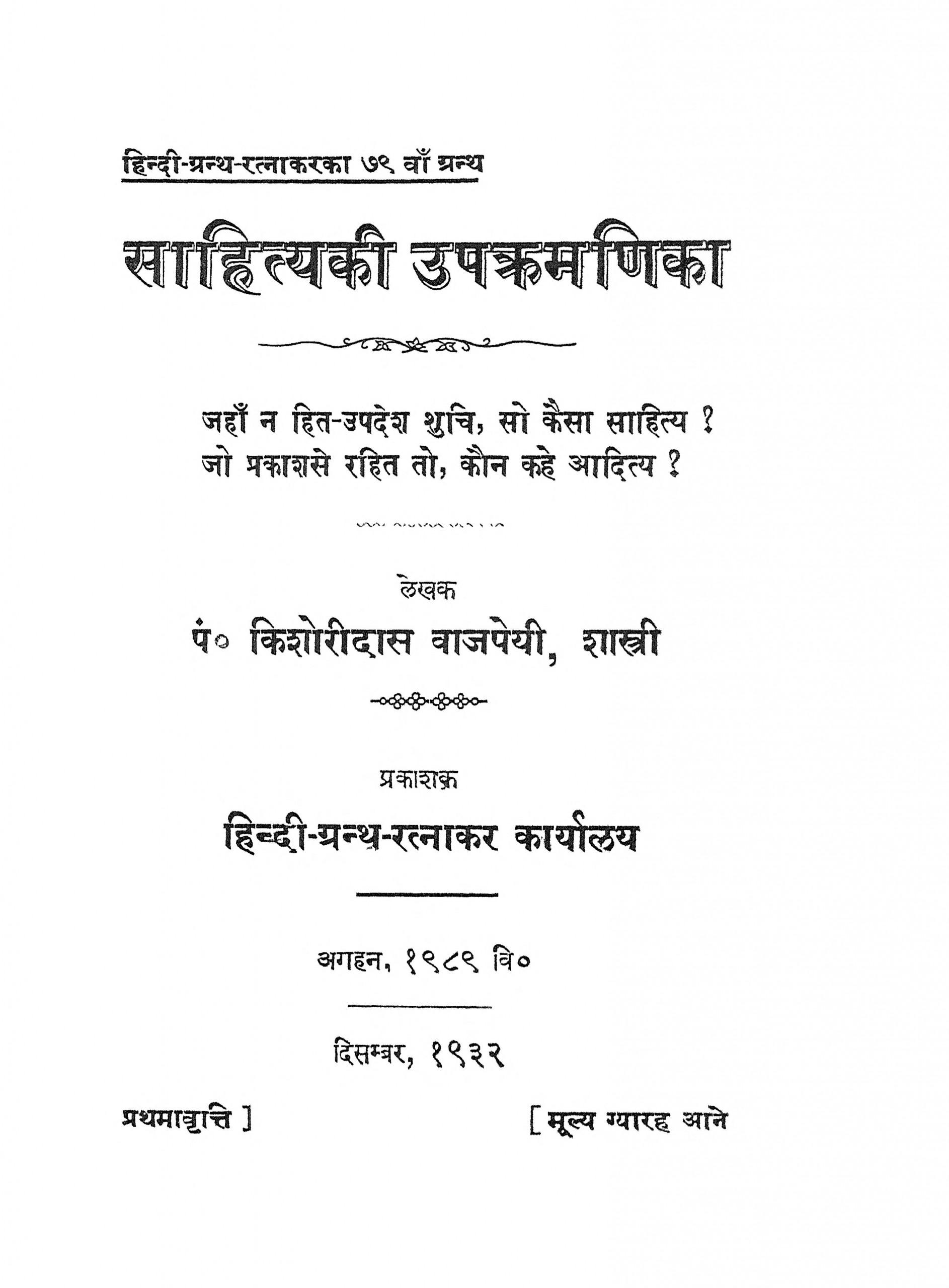 Book Image : साहित्य की उपक्रमणिका - Sahitya Ki Upakramanika