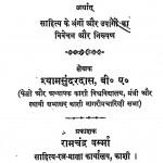 Sahitya Lochan by श्यामसुंदर दास - Shyam Sundar Das
