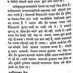 Sahitya Mimansha by पं रामदहिन मिश्र - Pt. Ramdahin Mishra
