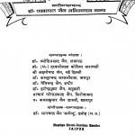 Sahityacharya Dr. Pannalal Jain Abhinandan Granth by भागचन्द्र जैन - Bhagchandra Jain