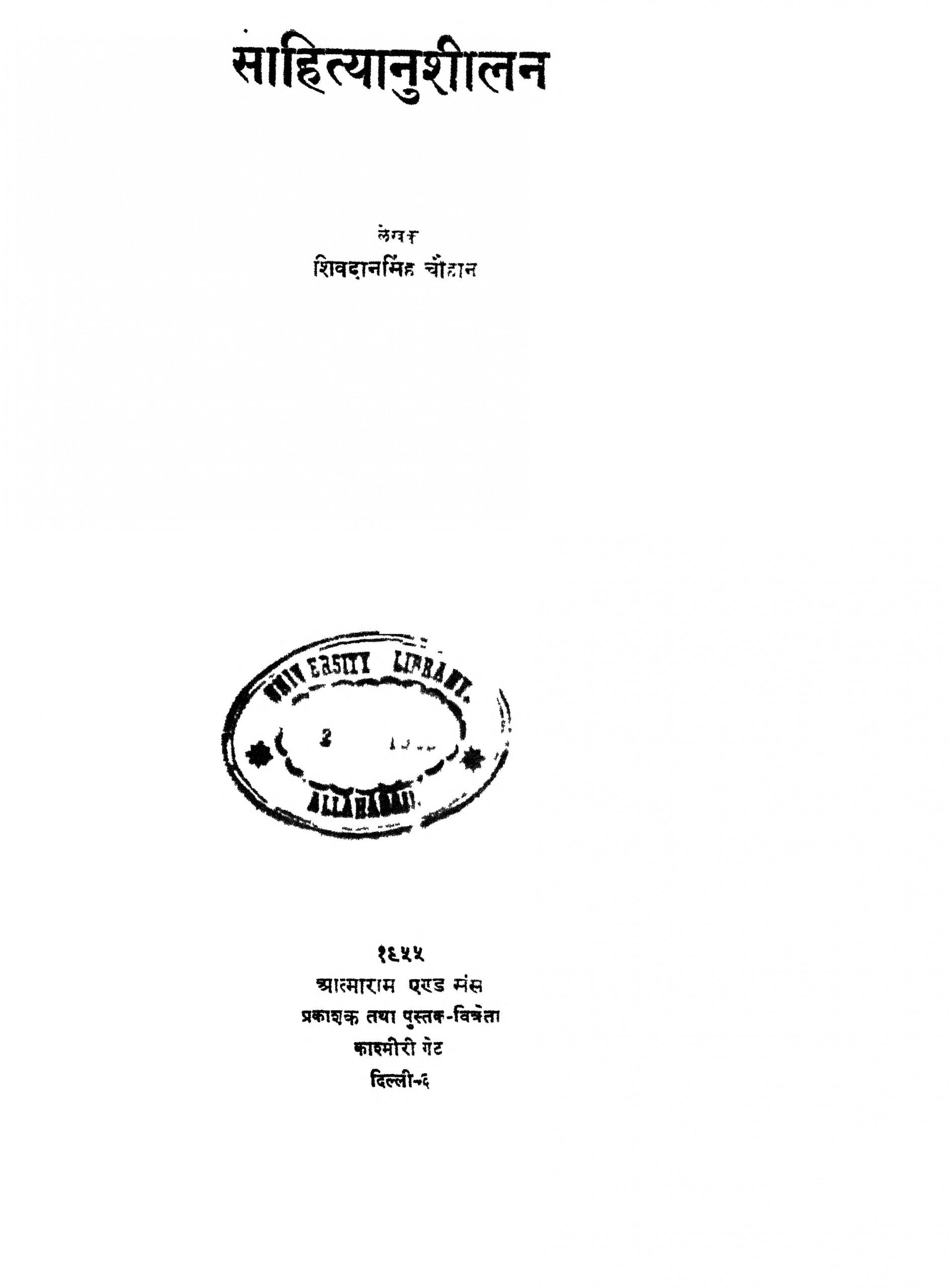 Book Image : साहित्यानुशीलन - Sahityanusheelan