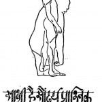 Sakshi Hai Saundarya Prashnik by रमेश कुंतल मेघ - Ramesh Kuntal Megh