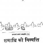 Samadhi Ki Nishpati by युवाचार्य महाप्रज्ञ - Yuvacharya Mahapragya