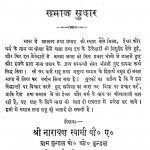 Samaj Sudharak  by श्री नारायण स्वामी - Shree Narayan Swami