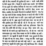Samajik Kuritiyan by माधवप्रसाद मिश्र - Madhavprasad Mishra