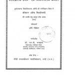 Samakalin Bharatiy Mahilaon Men Aarakshan Ka Manovigyanik Prabhav Ek Vishleshanatmak Adhyayan  by उर्मि दीक्षित - Urmi Dixit