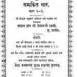 Samakit Sar Bhag - 1,2  by जेठमल - Jethmal