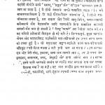 Samalochna by पं. रूपनारायण पाण्डेय - Pt. Roopnarayan Pandey