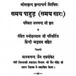 Samay Pahung by जयचंद्रजी - Jaychandraji
