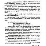 Samay Saar by गणेश वर्णी - Ganesh Varni