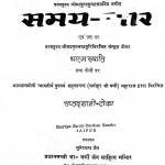Samay Saar  by श्री कुन्दकुन्दाचार्य - Shri Kundakundachary
