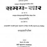 Samay - Sar by मनोहर जी वर्णी - Manohar Ji Varni
