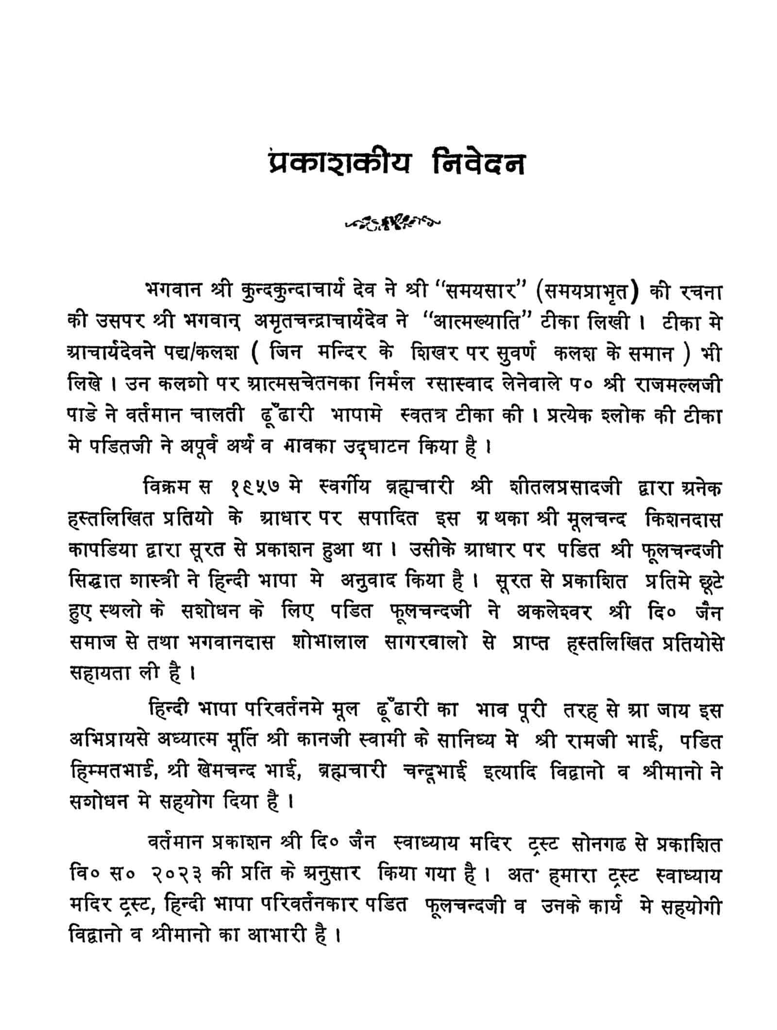 Book Image : समयसार का कलश - Samayasa Ka Kalash