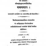 Samayasar by श्री कुन्दकुन्दाचार्य - Shri Kundakundachary