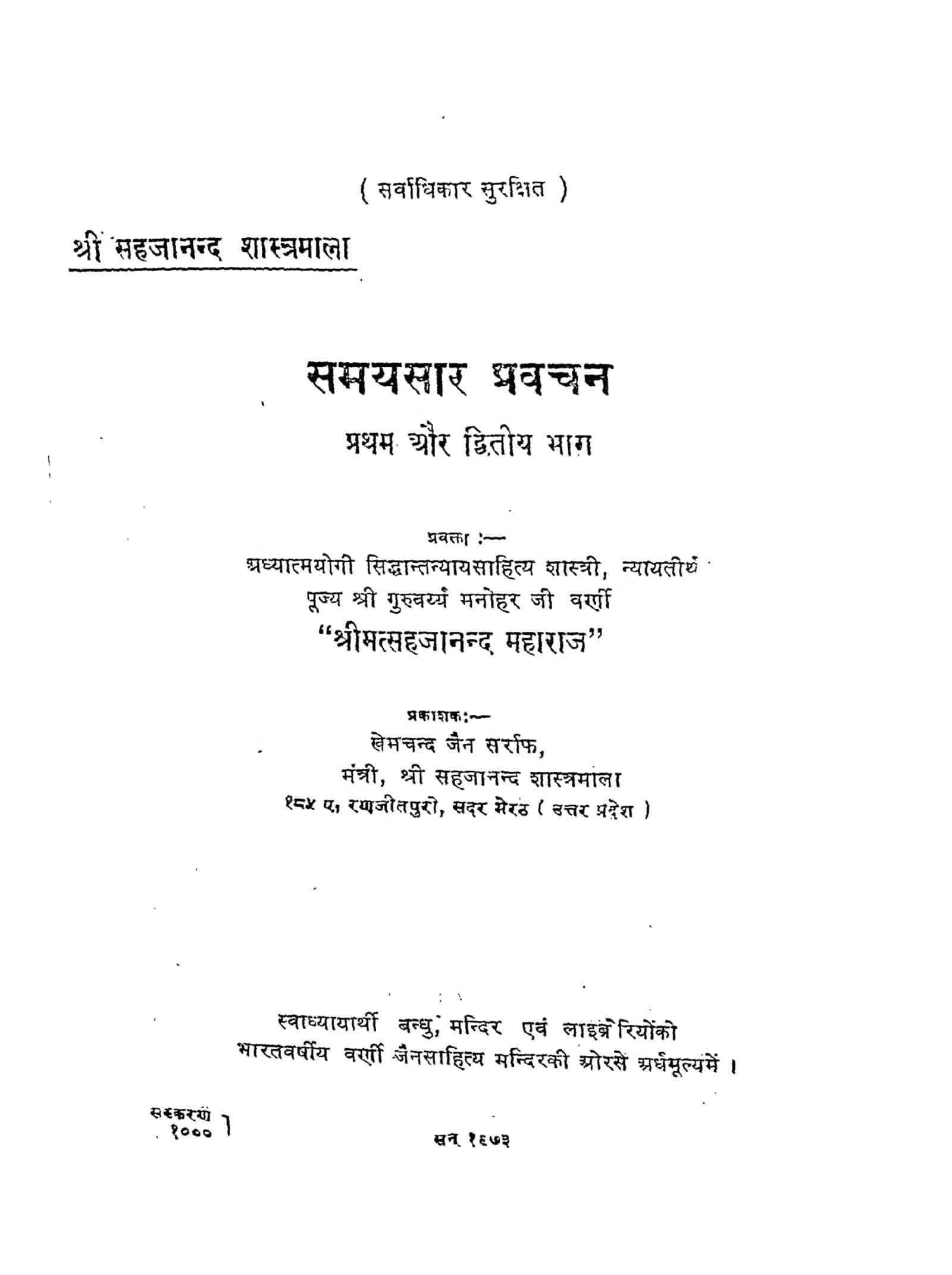 Book Image : समयसार प्रवचन भाग १, २ - Samayasar Pravachan Bhag - 1, 2
