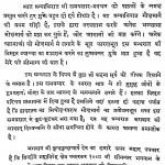 Samayasar Pravachan Bhag - 1 by रामजी माणेकचंद दोशी - Ramji Manekachand Doshi