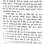 Samayasar Pravachan Bhag - 2 by श्री कानजी स्वामी - Shree Kanji Swami