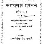 Samayasar Pravachan Bhag - 3 by श्री कानजी स्वामी - Shree Kanji Swami