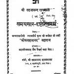 Samayasar-drashtantamarm by श्री मत्सहजानन्द - Shri Matsahajanand