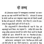 Samayasundar Ras Panchak by भँवरलाल नाहटा - Bhanvarlal Nahta