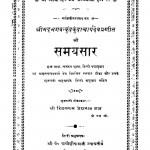 Samaysaar by हिमतलाल जेठालाल शाह - Himatlal Jethalal Shah