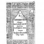 Samaysaar Natak by बुद्धिलाल श्रावक - Buddhilal Shravak