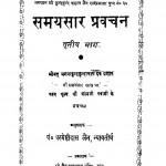 Samaysaar Pravachan Bhag 3  by श्री कुन्दकुन्दाचार्य - Shri Kundakundachary
