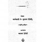 Samikaran Mimansa by सुधाकर द्विवेदी - Sudhakar Dvivedi