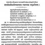 Sammatyaakhya Prakaran by आचार्य श्री जवाहर - Acharya Shri Jawahar